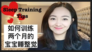 如何训练两个月大的宝宝睡整觉 Sleep Training: How to get my two month old baby to sleep through the night?