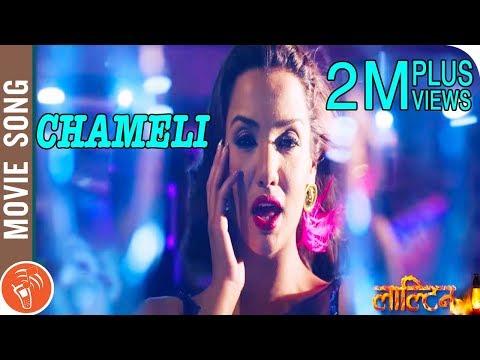 Chameli - New Nepali Movie Song 2017 LALTEEN Ft. Priyanka Karki, Dayahang Rai