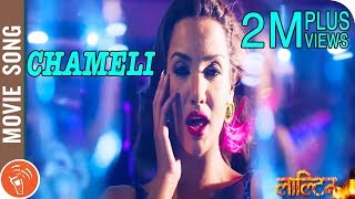 Chameli - New Nepali Movie Hot & Sexy Song 2017 LALTEEN Ft. Priyanka Karki, Dayahang Rai