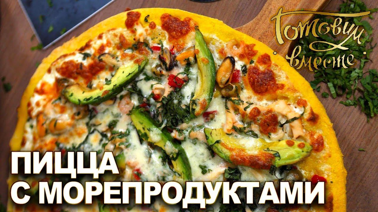 Готовим вместе от (29.05.2020) Пицца с морепродуктами, авокадо и сливочным соусом