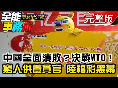 中國全面潰敗?決戰WTO!窮人供養貪官 陸福彩黑幕《夢想街之全能事務所》網路獨播版