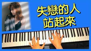 失戀的人站起來 林欣彤 Mag Lam 鋼琴版 | Piano Cover #77