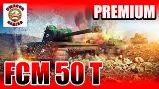 FCM 50 T - французский премиумный танк 8-го уровня. Обзор.