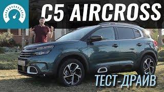 Новый Citroen C5 AirCross 2018