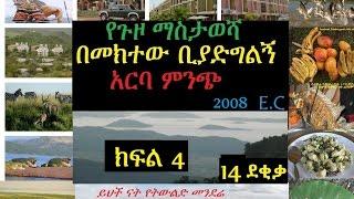 የጉዞ ማስታወሻ 4 Gamo Gofa Arba Minch {'አርባ ምንጭ'} (Amharic,