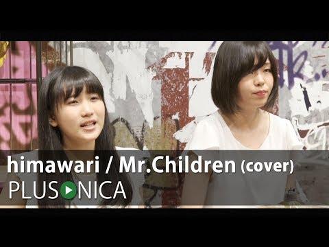himawari / Mren (cover)