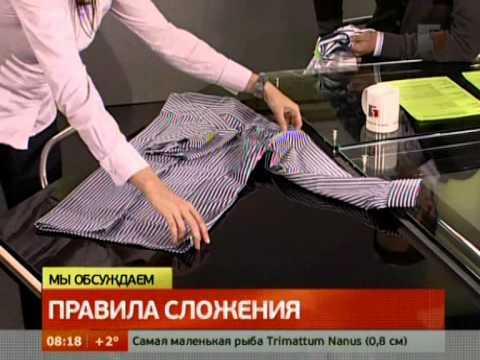 Как быстро и аккуратно сложить футболку или рубашку? GuberniaTV