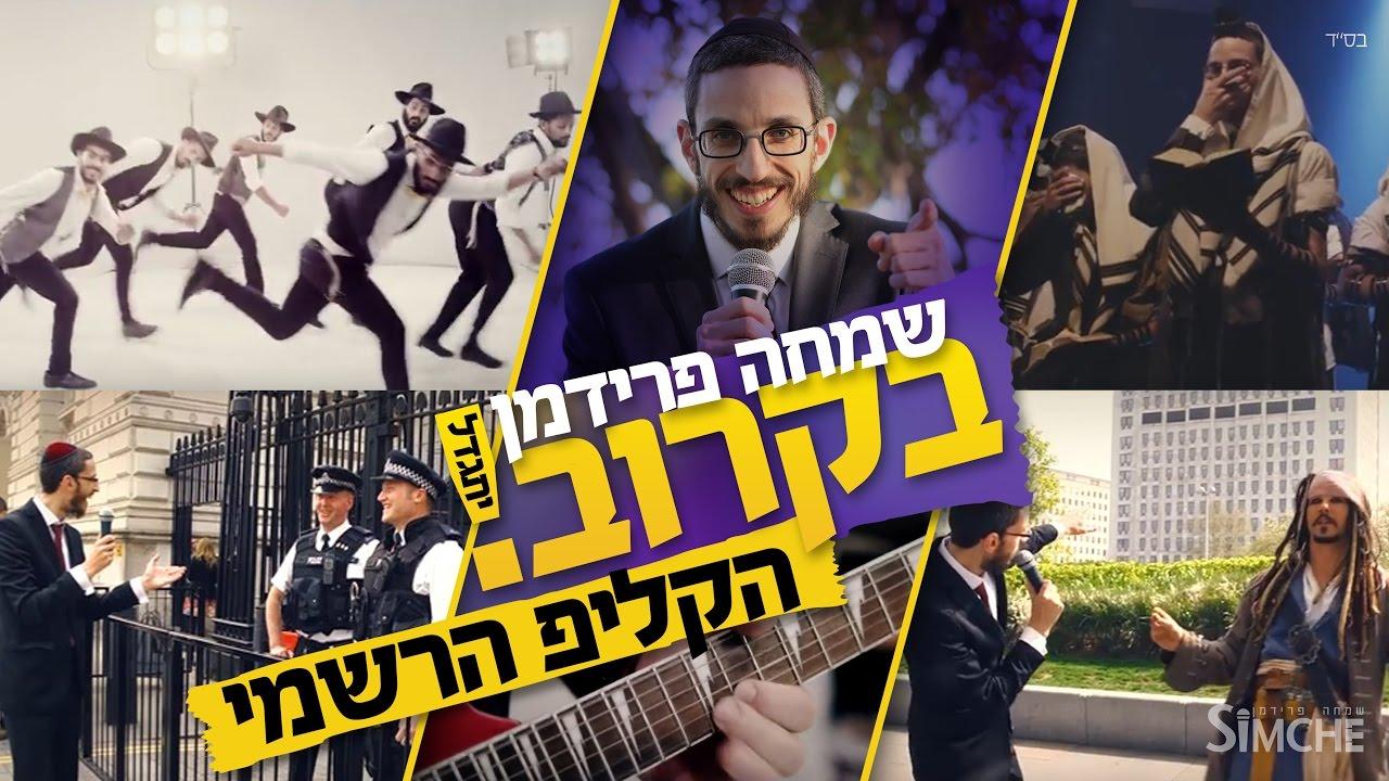 שמחה פרידמן - בקרוב (יתגדל) הקליפ הרשמי | Simche Friedman - Bekarov (Yitgadal) Official Music Video