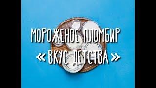 Юлия Высоцкая — Мороженое пломбир «Вкус детства»