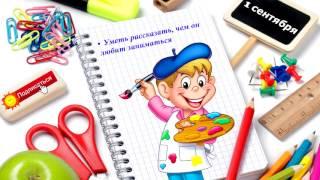 ЧТО НУЖНО ЗНАТЬ РЕБЕНКУ, ПОСТУПАЮЩЕМУ В 1 КЛАСС! clever-kids.kiev.ua