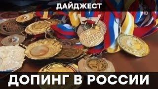 Допинг в спорте: тайна побед России на Олимпиадах | Гражданская оборона ЛУЧШЕЕ