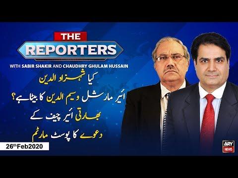 The Reporters | Sabir Shakir | ARYNews | 26 February 2020