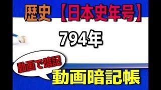 【動画で暗記】歴史 日本史年号 794年