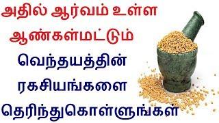 Fenugreek seed benefits for men in Tamil | Health tips for men in Tamil