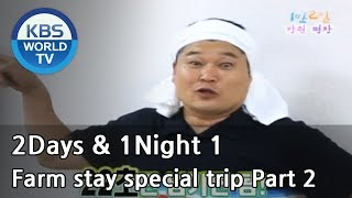 2 Days and 1 Night Season 1 | 1박 2일 시즌 1 - Farm stay special trip, part 2