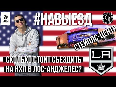 #НАВЫЕЗД | Сколько стоит съездить на НХЛ в Лос-Анджелес?