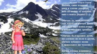 Детски песнички:  Родина  (Високи сини планини)