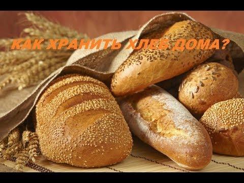 Как хранить хлеб чтобы он дольше не черствел