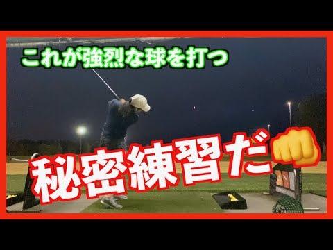 【強烈に強い球を!!】いつき選手の秘密練習をご覧ください!!