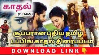 Premam (Kadhal) Tamil Dubbed Movie Download, Naga chaitanya, New Tamil dubbed Movies, KollywoodTamil