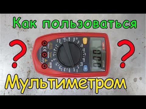 Как правильно пользоваться мультиметром - часть 2