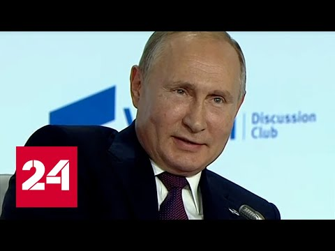 'Такого еще никогда не было' Путин о внутренней политике США - Россия 24 - Видео онлайн