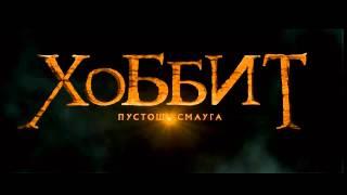 """Мнение о фильме """"Хоббит: Пустошь Смауга"""""""