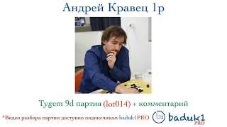 Игра ГО (Бадук) Андрей Кравец 1p EGF (lot014) Tygem 9d