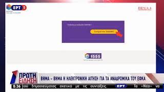 Γ  Χριστόπουλος - Οκτώ βήματα στην ηλεκτρονική αίτηση των συνταξιούχων