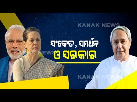 Exit Poll 2019: Speculation Over Which Party To BJD Will Support NDA Or UPA