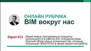 Какие новые программные продукты используются в работе BIM специалистами.