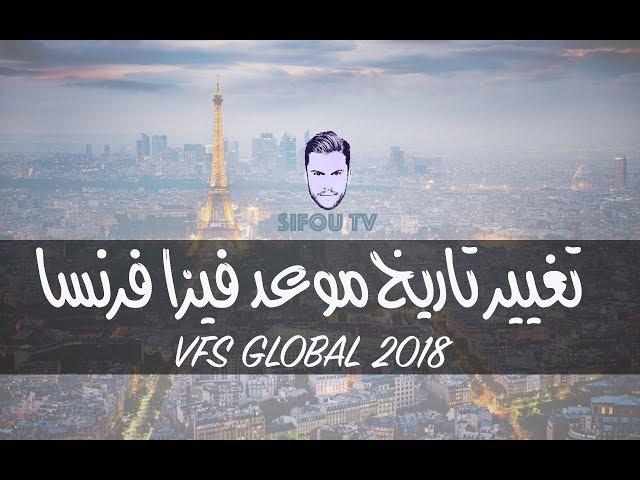 طلب تاشيرة فرنسا | حجز موعد فيزا فرنسا |Rendez Vous Visa