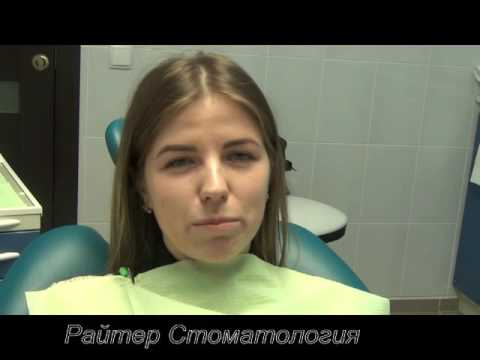 Райтер стоматология брекеты - отзывы