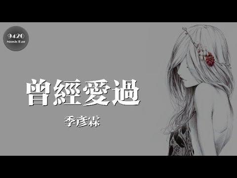季彥霖 - 曾經愛過「想重新來過卻不再聯絡」動態歌詞版 - YouTube