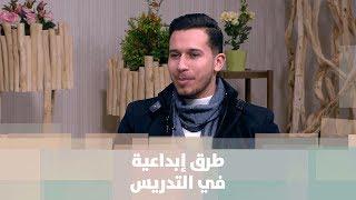 طرق إبداعية في التدريس - أحمد أبو شندي - تعليم