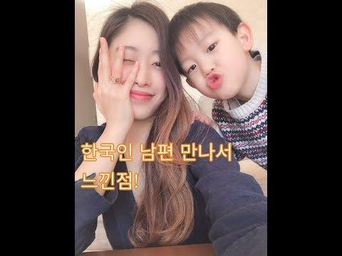 한일부부/日韓夫婦-일상 한국인 남편이랑 결혼해서 느낀점!