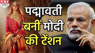 Padmavati ने Modi का सुख-चैन हिलाया, Karni Sena ने दी धमकी