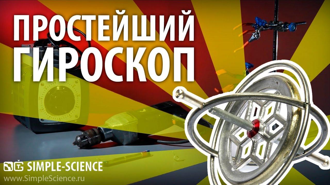 Простейший гироскоп - физические опыты