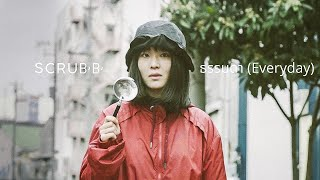 Cover images SCRUBB - ธรรมดา (Everyday) [Official Music Video]
