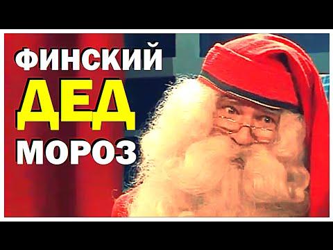 Дед мороз битва магов 2016 смотреть в хорошем качестве