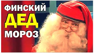 Галилео. Финский Дед Мороз / Joulupukki