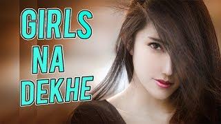 Please ladkiyan ye video na dekhe nahi to ro padegi  लडकिया इस विडियो को ना देखे  लडके जरुर देखे