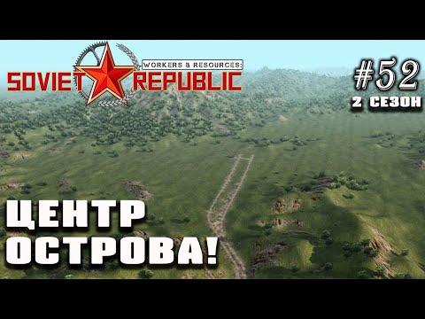Центр острова! | Workers & Resources: Soviet Republic #52
