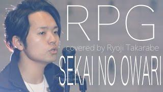 """【歌詞付き】""""RPG"""" - SEKAI NO OWARI / covered by 財部亮治 - 音楽ドラマ「幸せのカケラ」第4話テーマソング"""