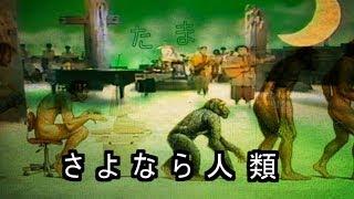 1990年にリリースされた、日本のバンド・「たま」のデビューシングルで...