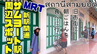 バンコクMRT新駅開通!電車で旧市街の朝食【サムヨート駅】