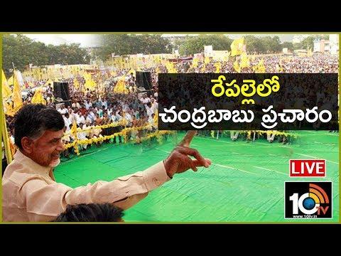 Chandrababu Naidu LIVE : TDP Public Meeting In Repalle | AP Elections 2019 | 10TV News