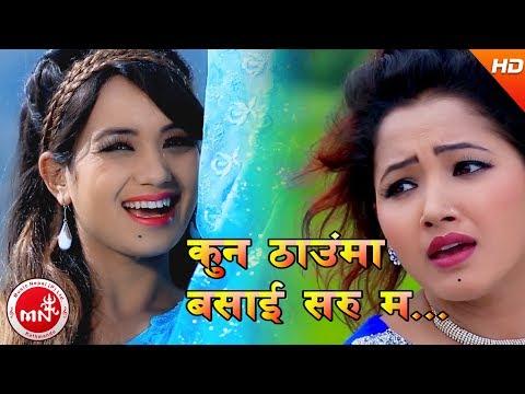 New Nepali Lok Dohori Video Jukebox    Purnakala BC, Mohan Khadka    Bhawana Music Solution