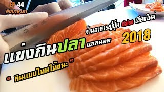 แข่งกิน-ปลาแซลมอน-ร้านอาหารญี่ปุ่น-daiso-เชียงใหม่-คิงมาหาฮา