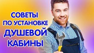видео Советы по установке душевой кабины